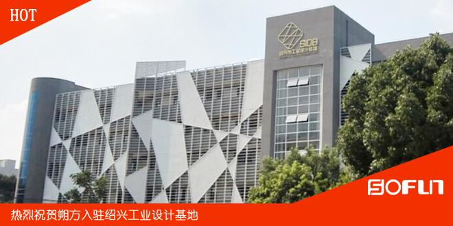热烈祝贺朔方入驻绍兴工业设计基地