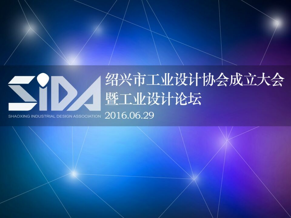 绍兴市工业协会成立